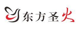 十堰市东方圣火文化传媒有限公司
