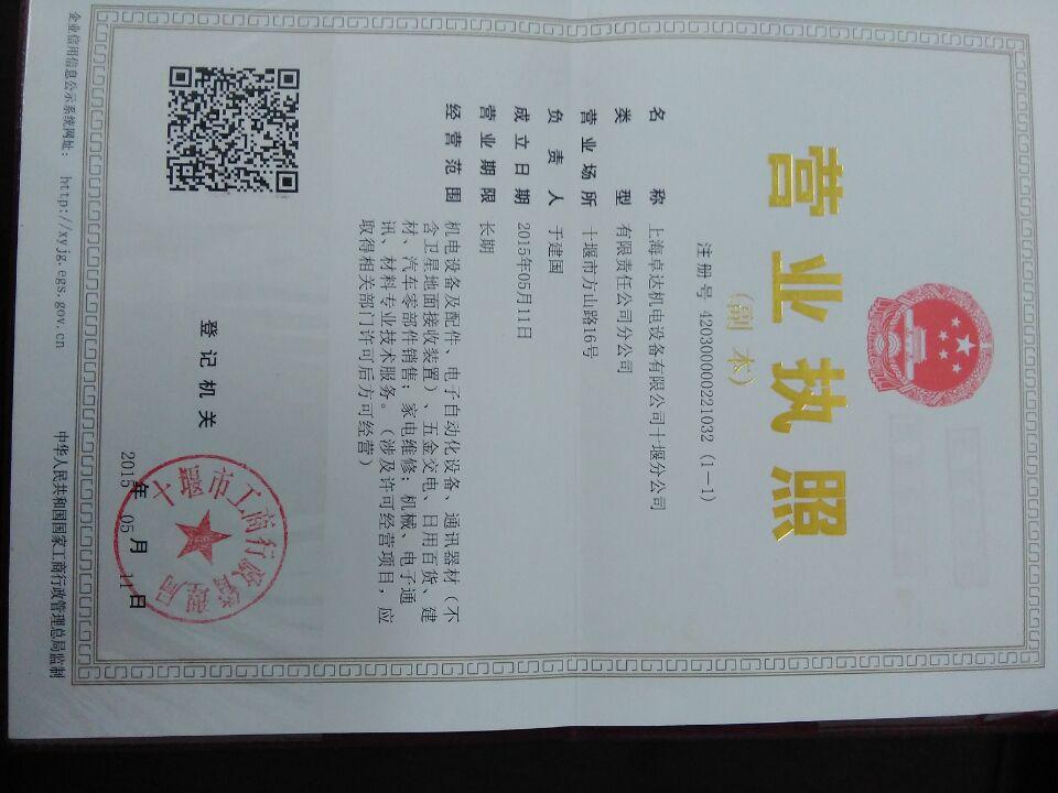 上海卓达装备有限公司十堰分公司