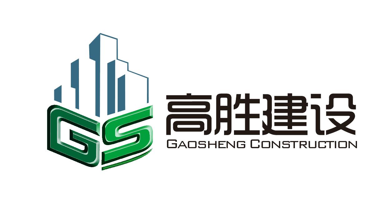 湖北高胜建设工程有限公司